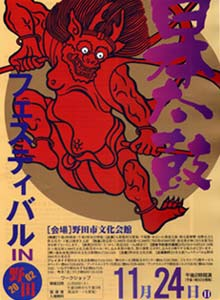 第2回_日本太鼓フェスティバル_in野田2002