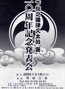 下総之國_津久太鼓_響_10周年記念発表会2004