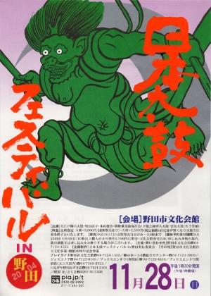 第3回_日本太鼓フェスティバル_in野田2004