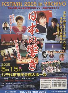 日本の響きフェスティバル_in八千代2005