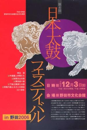 第4回_日本太鼓フェスティバル_in野田2006