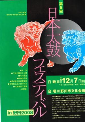 第5回_日本太鼓フェスティバル_in野田2008