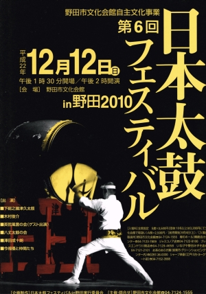 第6回_日本太鼓フェスティバル_in野田2010