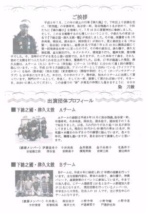 津久太鼓-活動記録2013.12.11-絆~端正な中に内に秘めたる熱いもの
