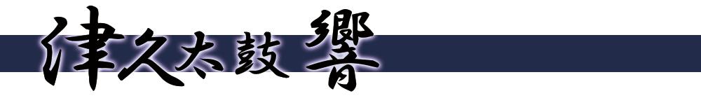 津久太鼓・響|下総之国の伝統を守り、進化する和太鼓集団